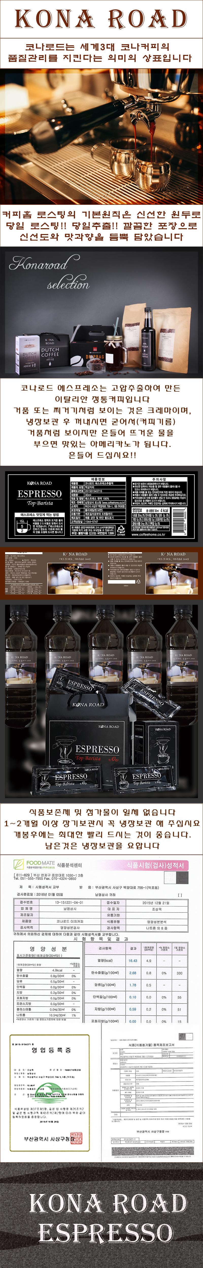 copy-1531792873-konaroad_espresso.jpg